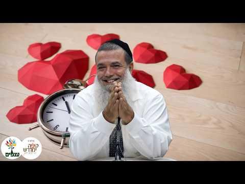 סדנת זוגיות: הזמן לאהוב - הרב יגאל כהן HD - שידור חי