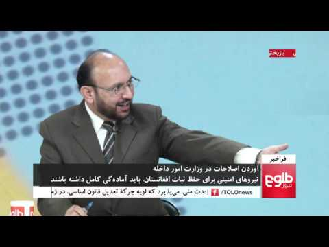FARAKHABAR: President Ghani Criticizes Structural Issues at Ministry of Interior