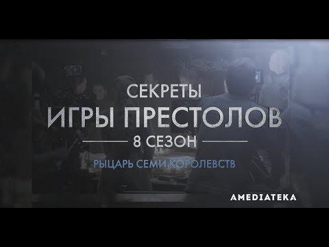 Игра Престолов | 8 сезон | Как снимали 2 серию