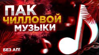 ПАК ЧИЛЛОВОЙ МУЗЫКИ БЕЗ АП!!! - Пак с чилловой музыкой для видео без ап