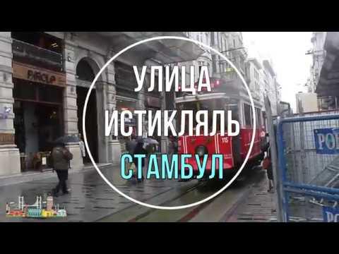 Смотреть видео Улица Истикляль. Стамбул. Аvenue Istiklal