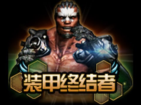 Cross Fire China || Armored Terminator (Biochemical Knight Mode) [Character Review]!