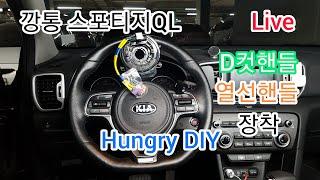 LIVE HUNGRY DIY, 올뉴스포티지QL 디컷 열…