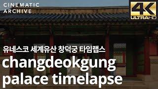 유네스코 세계문화유산 창덕궁 타임랩스 - 역사, 조선 …