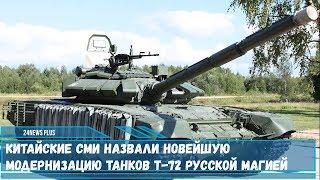 Китайцы назвали новейшую модернизацию танков Т-72Б3 русской магией