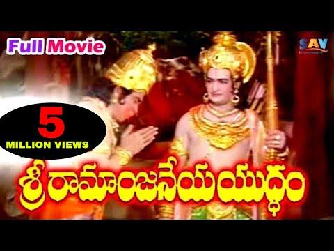 శ్రీ రామాంజనేయ యుద్ధం  Full Telugu Movie || N T Rama Rao | Kantha Rao