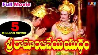 శ్రీ రామాంజనేయ యుద్ధం ! Full Telugu Movie || N T Rama Rao | Kantha Rao