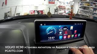 VOLVO XC90 установка магнитолы на Android и камеры заднего вида