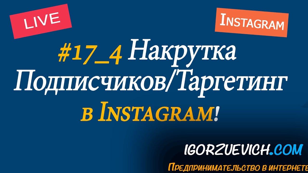 накрутка подписчиков instagram инстаграм