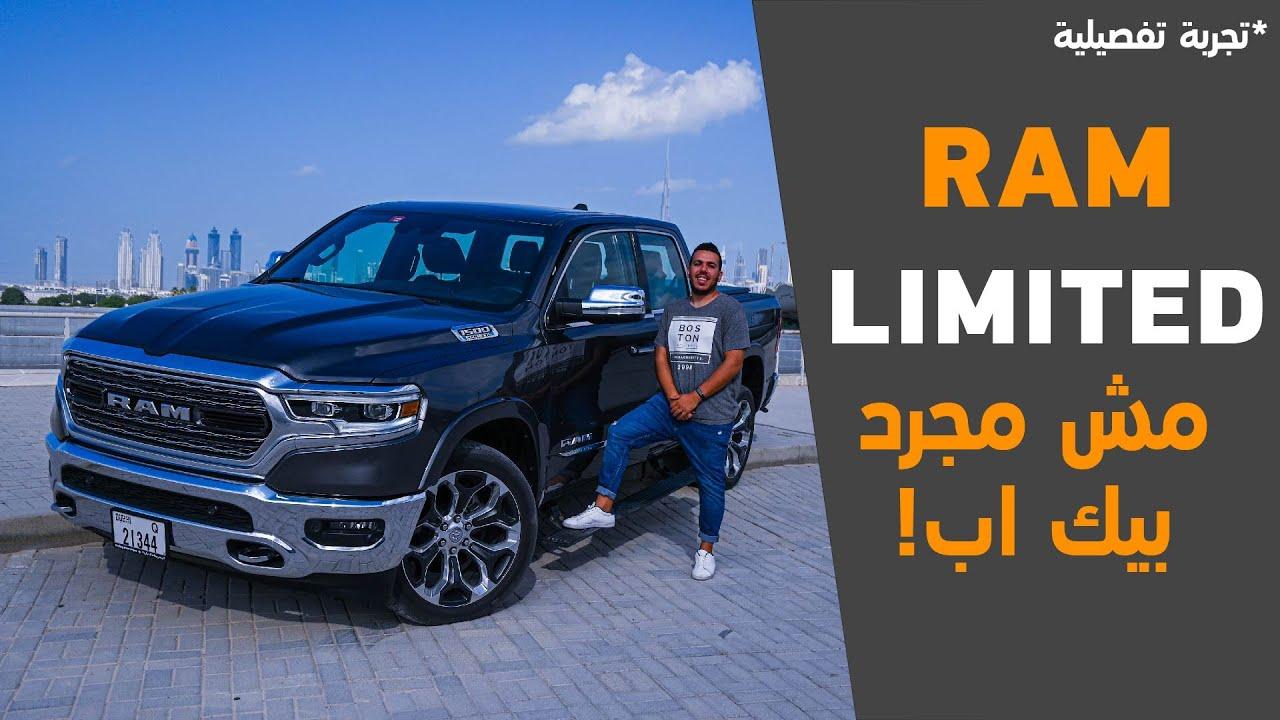 Ram Limited | ليش تشتري سيارة فخمة وعندك  الرام ؟