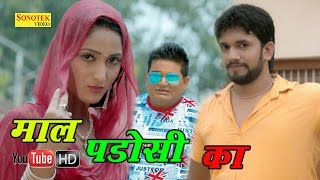 Download Mall Padosi Ka | Raju Punjabi, Sheenam Kaitholic | Kala Kundu, Miss Ada | Haryanvi  Songs MP3 song and Music Video