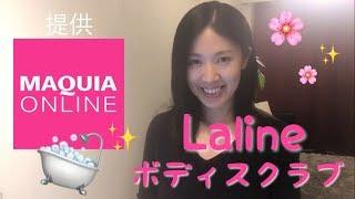 今日はMAQUIA ONLINE編集部さんよりご提供いただきました Laline ボディ...