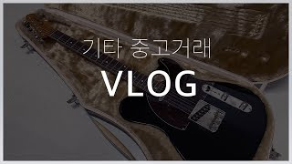 기타 중고거래 VLOG (브이로그) | feat. 피베…