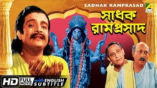 Sadhak Ramprasad | Bengali Movie | English Subtitle | Gurudas Banerjee