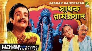 Sadhak Ramprasad | Bengali Movie | English Subtitle | Gurudas Banerjee - yt to mp4