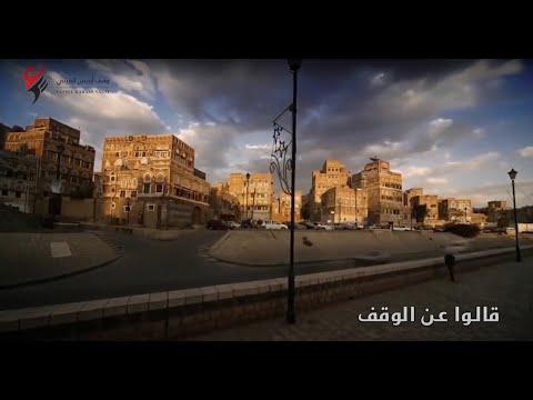ماذا قالوا عن الوقف | من صنعاء | وقف أويس القرني.