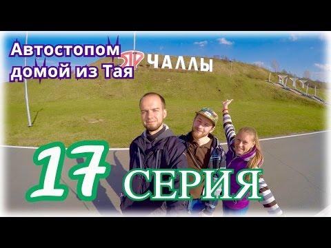 Набережные Челны   Автостоп из Таиланда в Россию 17