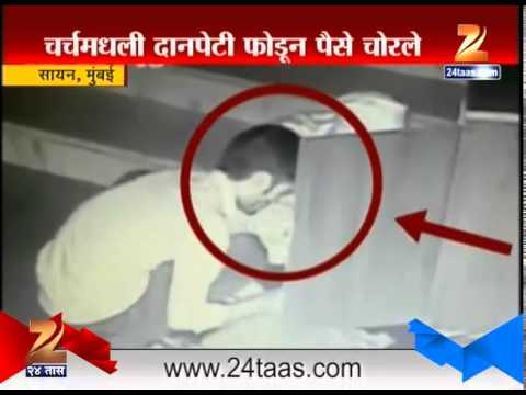 Mumbai: Sion Robbery In Our Lady Church Fund Bank 23rd July 2015