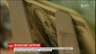 Парламент назвав російські банки загрозою для України