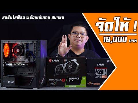 จัดให้ 2020 ! สเปคคอมเล่นเกมพร้อมไลฟ์สด งบ 18,000 บาท Ryzen 5 3500 + GTX 1650 SUPER