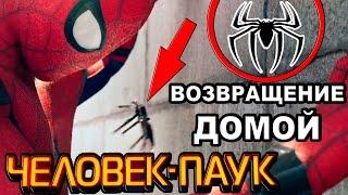 Что показали 1й и 2й трейлеры Человек Паук Возвращение домой [ОБЪЕКТ] Spider-Man: Homecoming, 2017