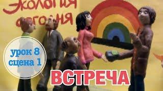ВСТРЕЧА: Урок 8 Сцена 1 | Время говорить по-русски!
