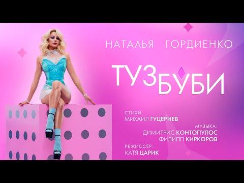 Смотреть клип Наталья Гордиенко - Туз Буби