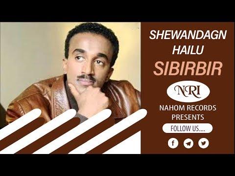 Shewandagn Hailu – Sibirbir – ሸዋንዳኝ ኃይሉ – ስብርብር – Ethiopian Music