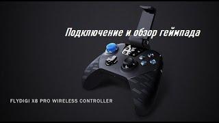 fDG X8 Pro Black Knight Wireless Gamepad - распаковка и обзор. Подключение геймпада к смартфону