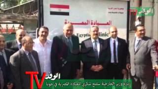 زيارة وزير الخارجية سامح شكري للعيادة المصرية في جوبا