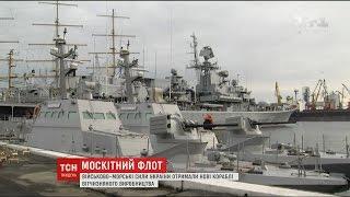 Український флот отримав нові бойові кораблі