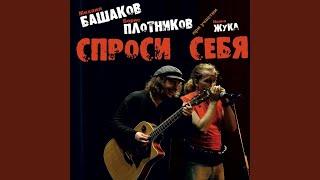 Русский народный блюз