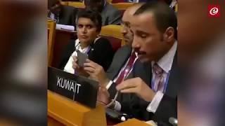 الغانم لرئيس الوفد الاسرائيلي: اخرج من القاعة إن كان لديك ذرة من كرامة