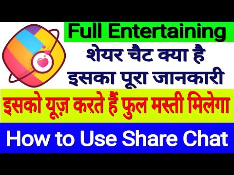 Best Entertaining Energetic App. How To Use Share Chat Apps. Sharechat Best Features.