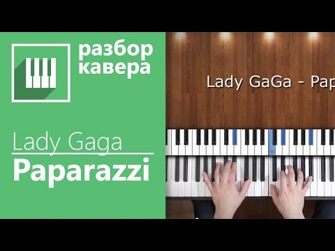 How To Play Lady Gaga Paparazzi Piano Cover By Its Easyz
