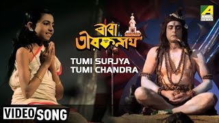 Tumi Surjya Tumi Chandra | Baba Taraknath | Bengali Movie Devotional Song | Asha Bhosle