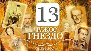 Сериал Чужое гнездо 13 серия смотреть онлайн
