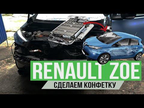 видео: Renault ZOE из Польши, как мы попали на деньги :) Зоечка, что ж ты так!