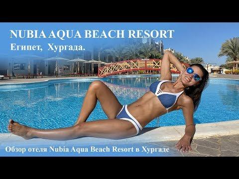 Nubia Aqua Beach Resort. Обзор отеля