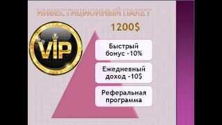 Пакет золото, как зарабатывать на нашем портале Visionpay