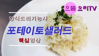 양식조리기능사 실기 포테이토샐러드