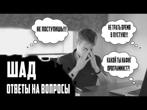 видео: КАКОЙ ЖЕ ТЫ ПРОГРАММИСТ? НЕ ТРАТЬ ВРЕМЯ! ИДИ НА coursera! ИЛИ...   ШАД ЯНДЕКСА