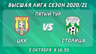 ЦКК Столица 5 ый тур Высшая лига 3 октября 16 30