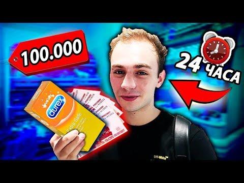 ЧТО КУПИТ ДЕКСТЕР на 100000 РУБЛЕЙ за 24 ЧАСА! НА ЧТО ПОТРАТИТ ЧЕЛЛЕНДЖ