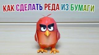 Как сделать Реда из бумаги? Фигурки Angry Birds из бумаги - выкройка и инструкция(Нравятся злые птички из фильма Angry Birds в кино? Сделайте вместе с Софией фигурки птичек Энгри Бердс из бумаги...., 2016-09-09T19:54:01.000Z)