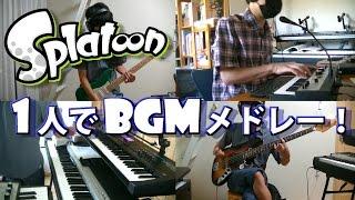 1人でスプラトゥーンBGMメドレー!【Splatoon BGM Medley Cover】 thumbnail
