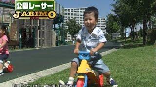 公園レーサーJARIMO TVCM