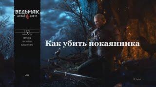 Ведьмак 3. Как убить покаянника