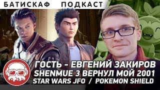 Shenmue 3 возвращает 2001 год а Jedi Fallen Order веру в игры от ЕА Гость Евгений Закиров