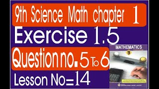 9th Ninth Class Science Math, Exercise 1.5 Q5_Q6 Math chap 1 Matrices Matric part 1.
